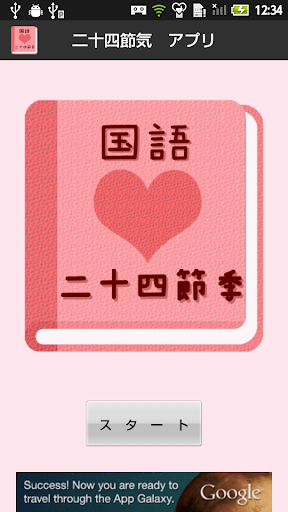 【無料】二十四節気アプリ:一覧で覚えよう 女子用