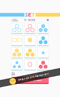 Set of Threes : New Brain Game - screenshot thumbnail