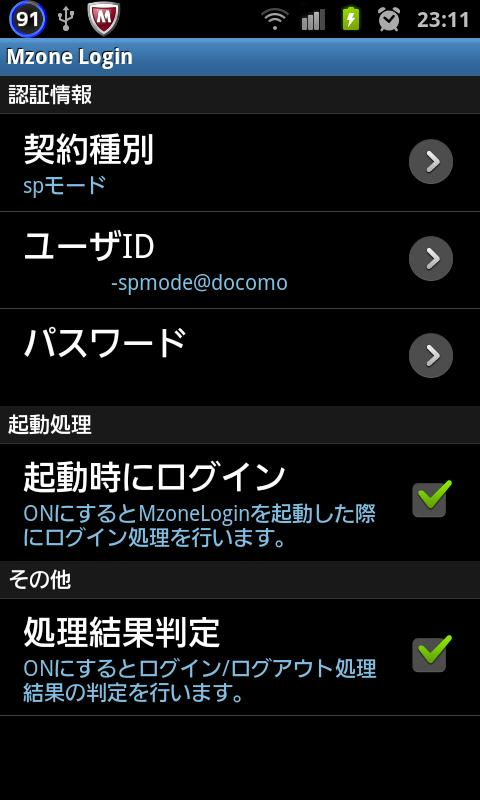 Mzone Login- screenshot