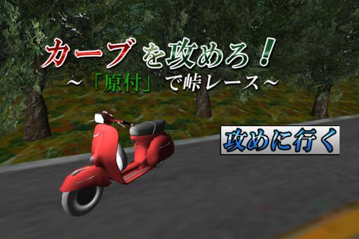 カーブを攻めろ!~バイクで峠レース~