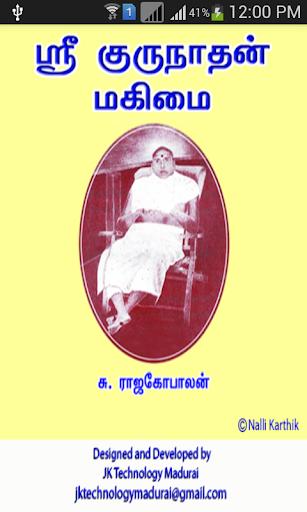 Nalli Gurunadhan Mahimai