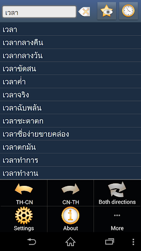 Thai Chinese Simplified dict
