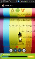 Screenshot of الدعاء المبكي