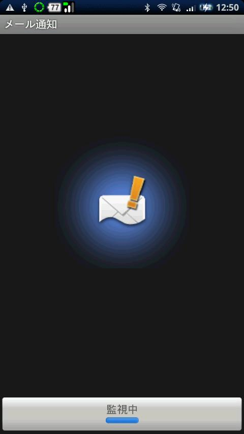 メール通知- screenshot