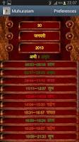 Screenshot of Muhuratam (Choghadiya)