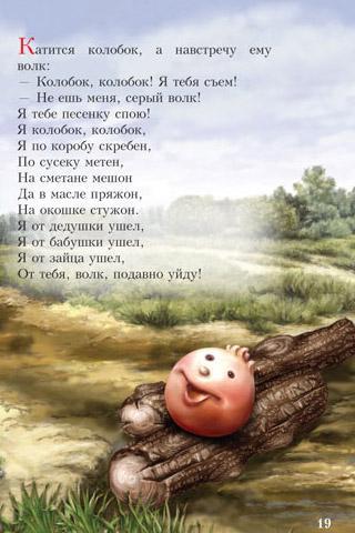 Сказка для детей Колобок- screenshot