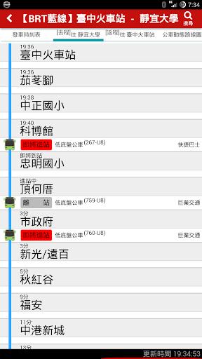 漫遊中台灣-BRT及市公車即時動態