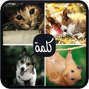 اربع صور كلمة وحدة for PC and MAC