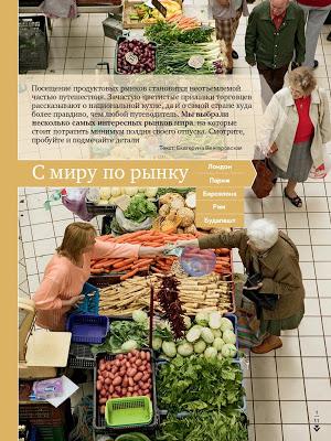ГастрономЪ - screenshot