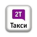2Т-Такси logo