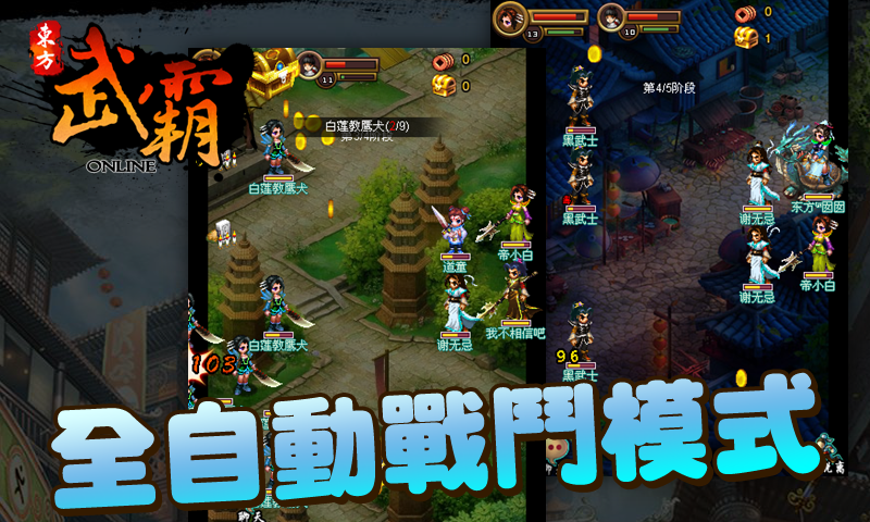 《武霸ONLINE》大話西遊10.0 - screenshot