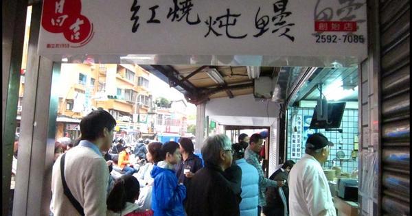 大同區美食:昌吉紅燒鰻~創立於1959年的排隊老店