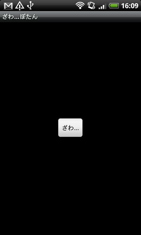 ざわ…ぼたん- screenshot