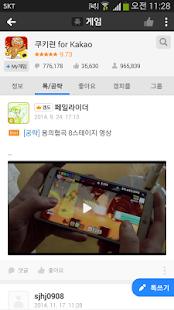 겜톡톡 - 크리스탈, 다이아, 수정 무료 받기! - screenshot thumbnail
