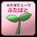 ふたばと icon