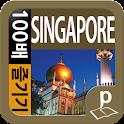 싱가포르 100배 즐기기