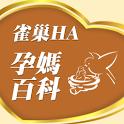 能恩HA孕媽百科 icon
