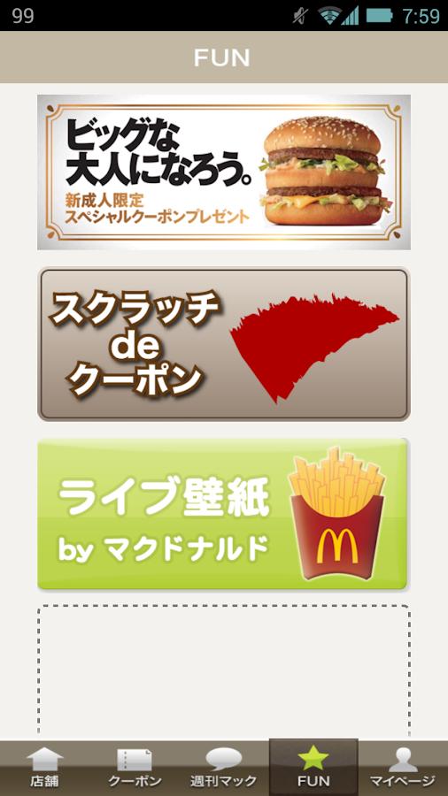 マクドナルド公式アプリ - screenshot