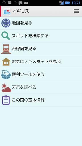 「ドコモ海外利用」アプリ   サービス・機能   NTTドコモ
