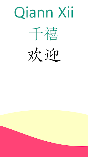 Qiann Xii Pte Ltd