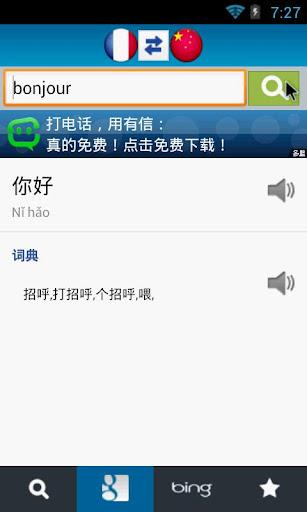 玩書籍App|魔王法文词典免費|APP試玩