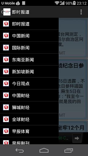 联合早报网 Zaobao Singapore 非官方