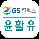 GS윤활유