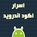 اسرار اندرويد icon