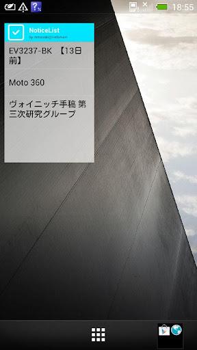 NoticeList