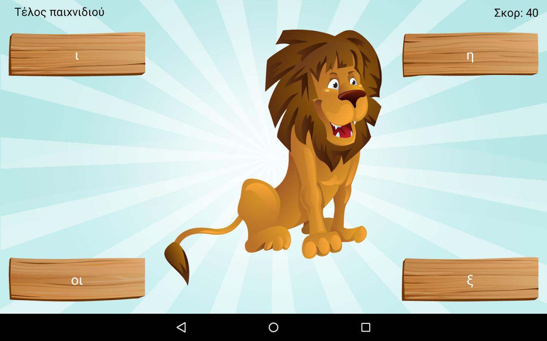 Λεξοπαιχνίδι - screenshot