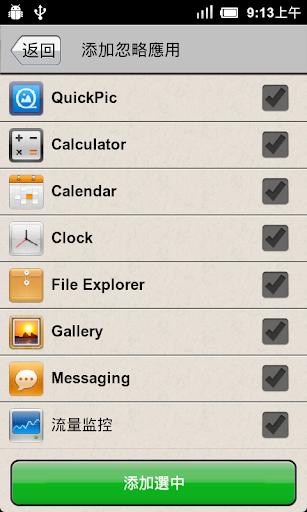 玩工具App|進程管理器免費|APP試玩