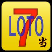 ロト7当選予想アプリ loto7高額当選完全攻略ろと7
