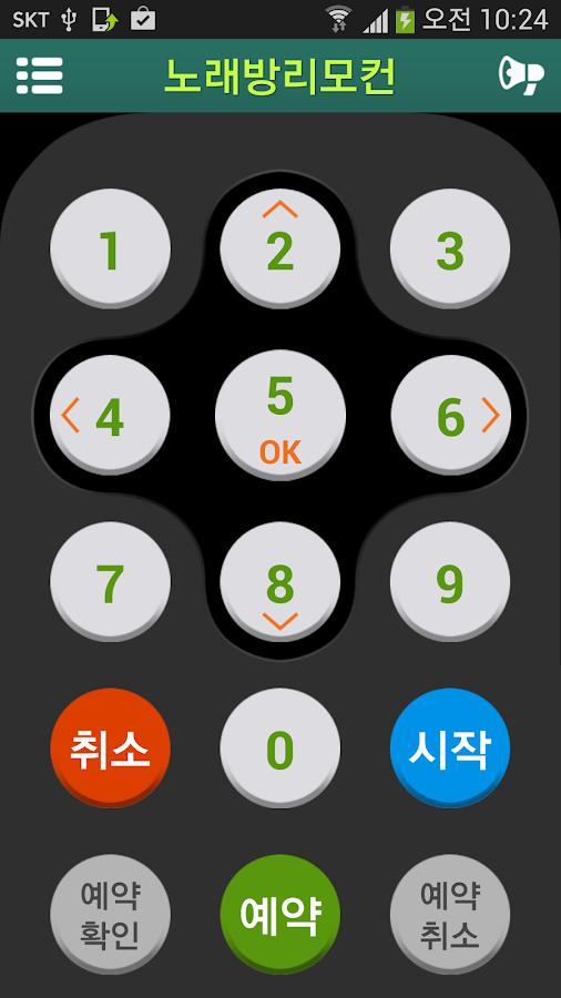 TJ노래방책플러스- screenshot
