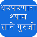 Dhadpadnara Shyam Sane Guruji icon