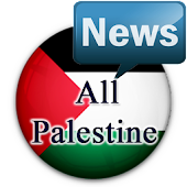All Palestine Newspapers