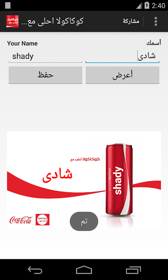 كوكاكولا احلى مع ...- screenshot