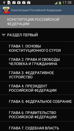 【免費書籍App】Конституция РФ-APP點子