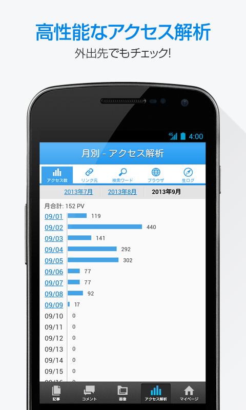 livedoor Blog - 多機能ブログ投稿アプリ - screenshot