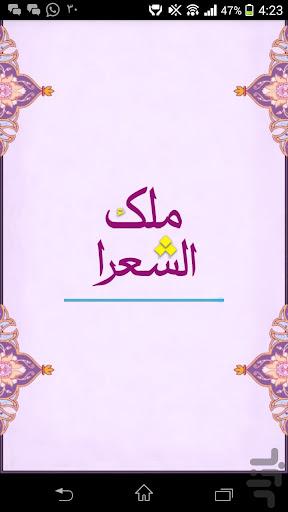 ملک الشعرا - M Taghi Bahar
