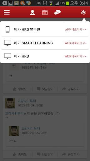 【免費教育App】메가HRD 스마트러닝-APP點子