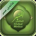 عالمی منبر icon