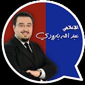Abdallah Baroudi