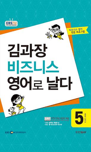 EBS FM 김과장 비즈니스영어 2013.5월호