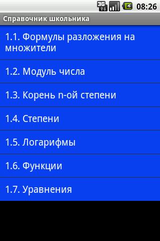 Справочник по математике. - screenshot