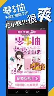 玩購物App|瘋狂賣客 CRAZYMIKE免費|APP試玩