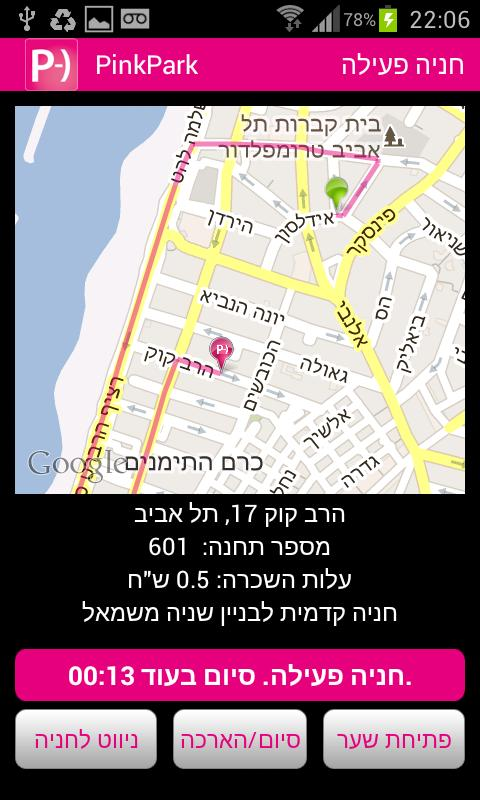 Pink Park - Park In Tel-Aviv - screenshot