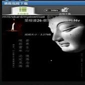 佛教经典-佛教視頻下載