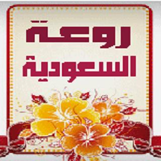 شات روعة السعودية