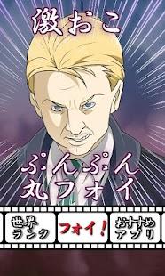 激おこぷんぷん丸フォイ【おこなの!?】