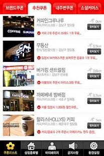 M커머스 할인쿠폰 소셜커머스 티켓 맛집 숙박 - screenshot thumbnail